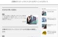 近藤洋介ストックストラドルオフィシャルサイト